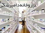 فعالیت 182 داروخانه دامپزشکی در آذربایجان غربی