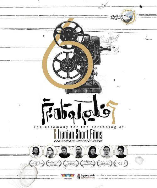 آیین نمایش ویژه «فیلمهای کوتاه تابستانه» با حضور چهرههای سینمایی