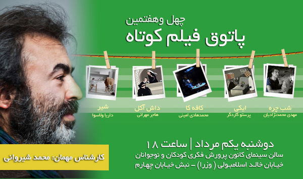 محمد شیروانی مهمان هفتمین جلسه پاتوق فیلم کوتاه شد