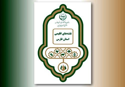 دستاوردی برای کمک به کارایی هواشناسی کشاورزی؛ اطلس هوا و اقلیم شناسی فارس منتشر شد