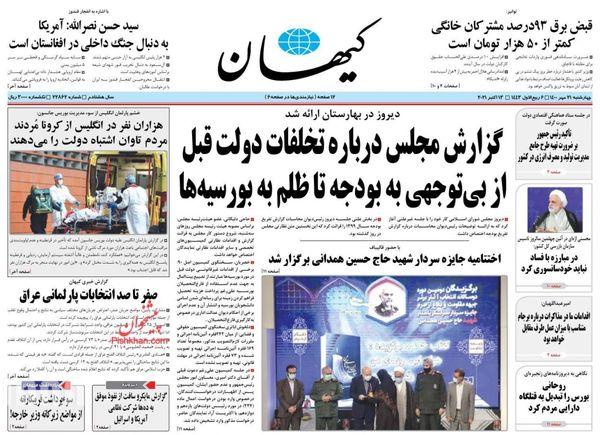 روزنامه های 21 مهر