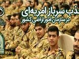 جذب سرباز امریهای در سازمان امور اراضی کشور (سری سوم)