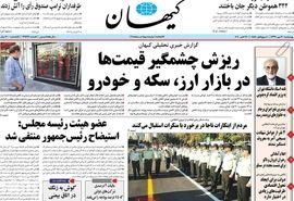 روزنامه های 30 مهر