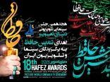 پوستر هجدهمین جشن حافظ رونمایی شد