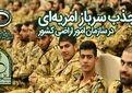 جذب سرباز امریهای در سازمان امور اراضی کشور (سری دوم)