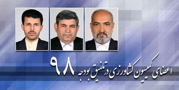 3 عضو کمیسیون کشاورزی برای کمیسیون تلفیق بودجه ۹۸ انتخاب شدند