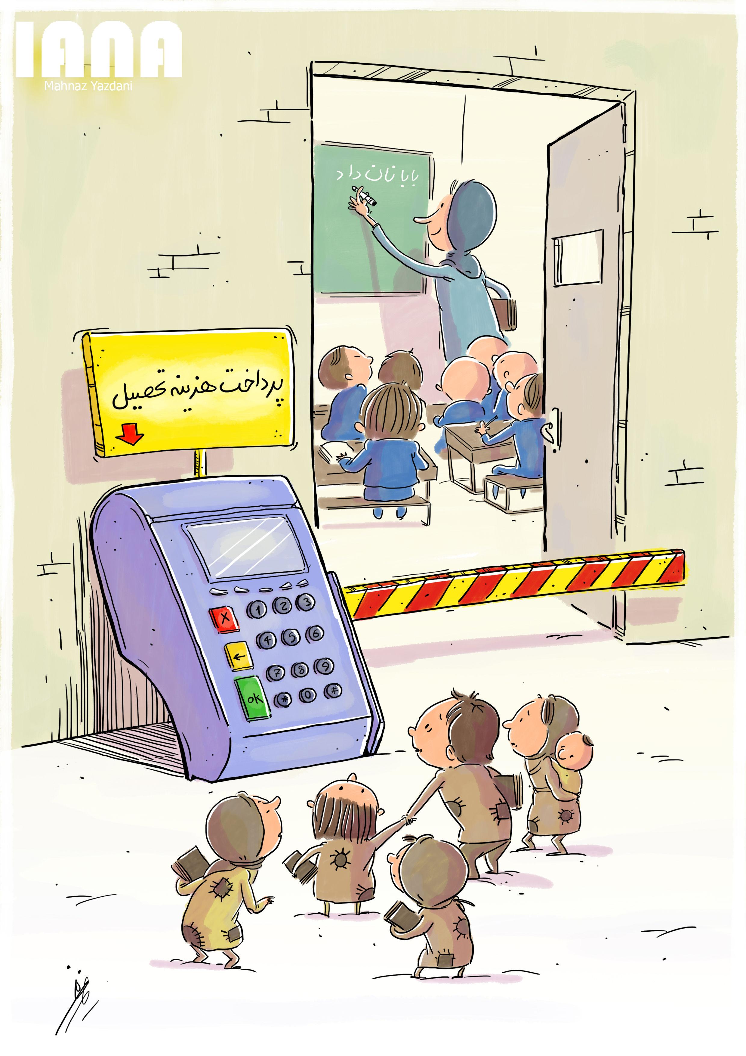 خبرآنلاین،امسال هم دو ملیون دانش آموز از تحصیل باز ماندند-کارتون مهناز یزدانی