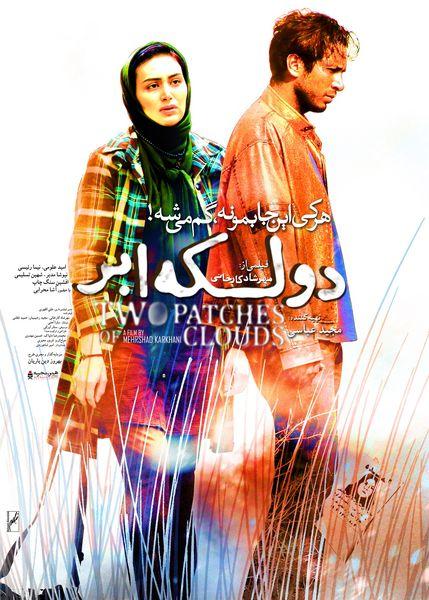 رونمایی از پوستر فیلم «دو لکه ابر»