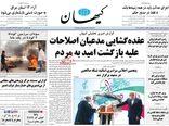 روزنامه های 4 آبان
