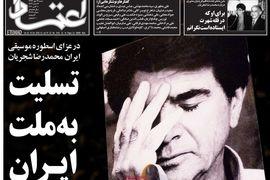 روزنامه های 19 مهر