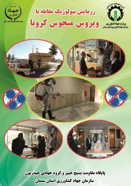 رزمایش ملی پدافند بیولوژیک مقابله با ویروس کرونا در سمنان برگزار شد