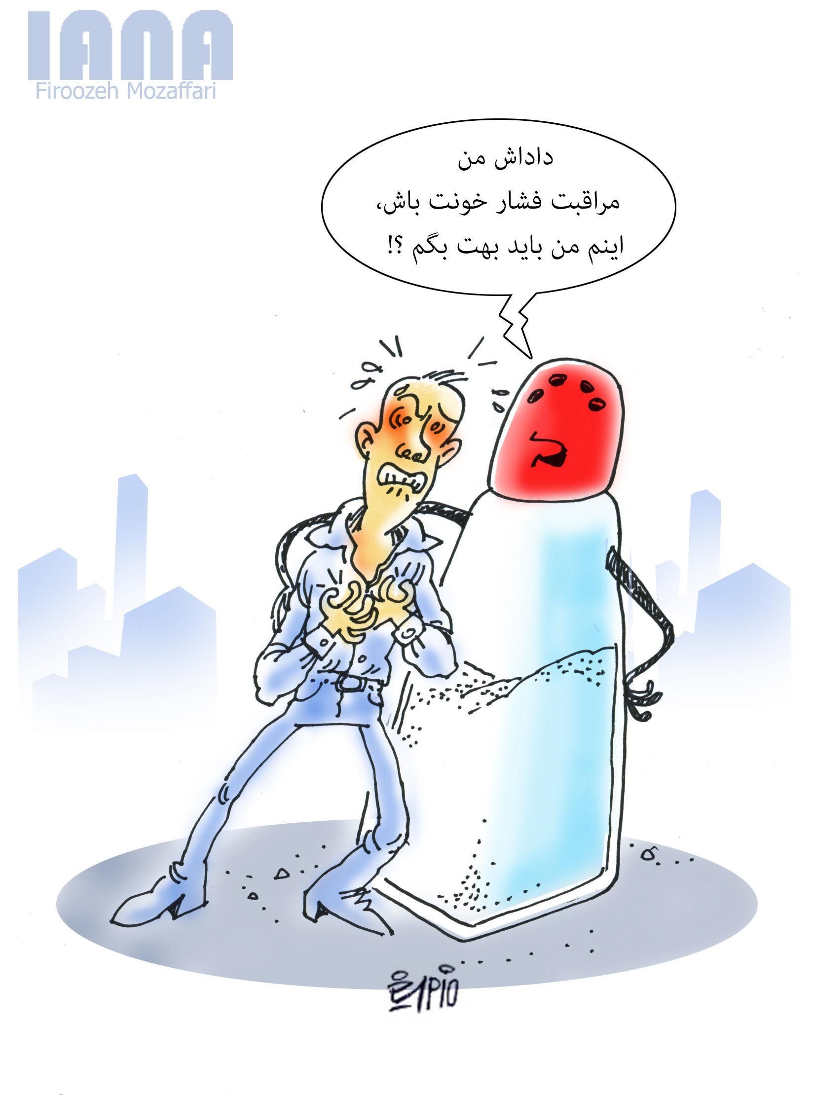 ]نمک عامل اصلی فشار خون - کارتون فیروزه مظفری