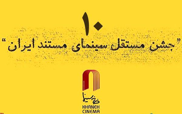 معرفی آثار راه یافته به دهمین جشن مستقل سینمای مستند ایران