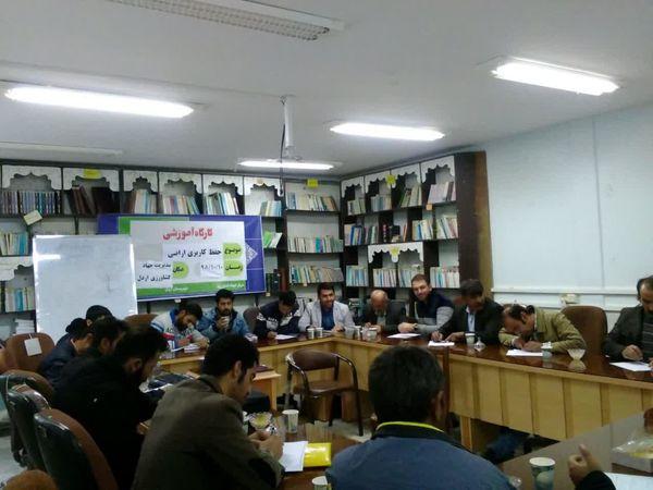 برگزاری کارگاه آموزشی حفظ کاربری اراضی در شهرستان اردل