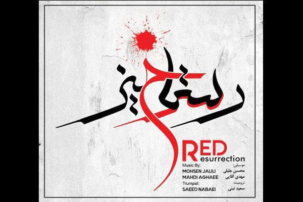 آلبوم موسیقی «رستاخیز سرخ» منتشر میشود