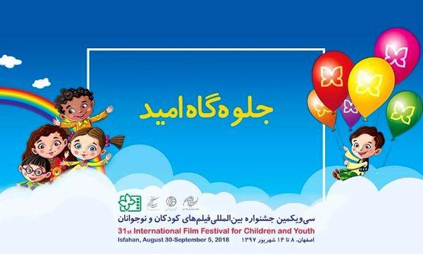 آیین نامه بخش «جلوه گاه امید» جشنواره فیلم کودک منتشر شد