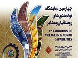 چهارمین نمایشگاه ملی توانمندی های روستائیان و عشایر کشور برگزار میشود