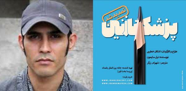 محمد مساوات «پزشک نازنین» را افتتاح میکند