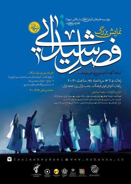 استقبال گسترده زنجانی ها و تمدید نمایش «فصل شیدایی»
