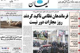 روزنامه های 11 آذر