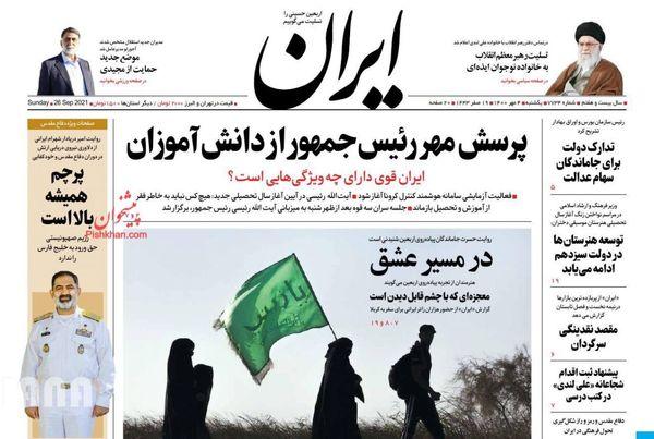 روزنامه های 4 مهر