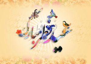 عیدانه تلویزیون در روز عید سعید فطر