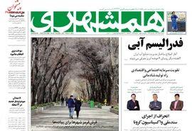 روزنامه های 9 اسفند