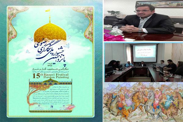 راه یابی ١٣٧ اثر به مرحله نهایی پانزدهمین جشنواره ملی نگارگری رضوی