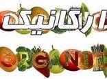 برگزاری نمایشگاه بین المللی مواد غذایی ارگانیک در ایتالیا