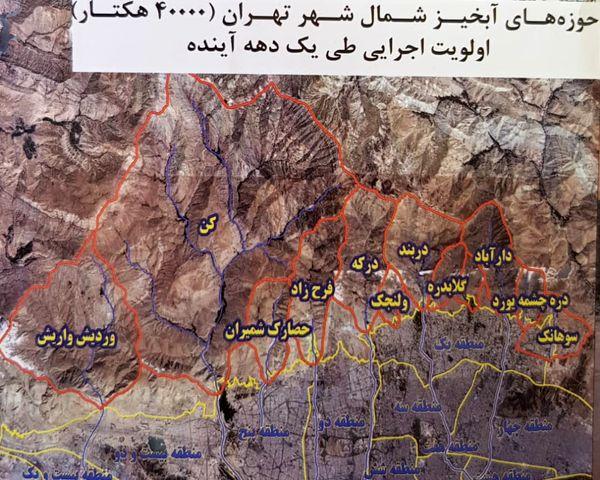 کاهش مخاطرات سیل در تهران با انجام عملیات آبخیزداری