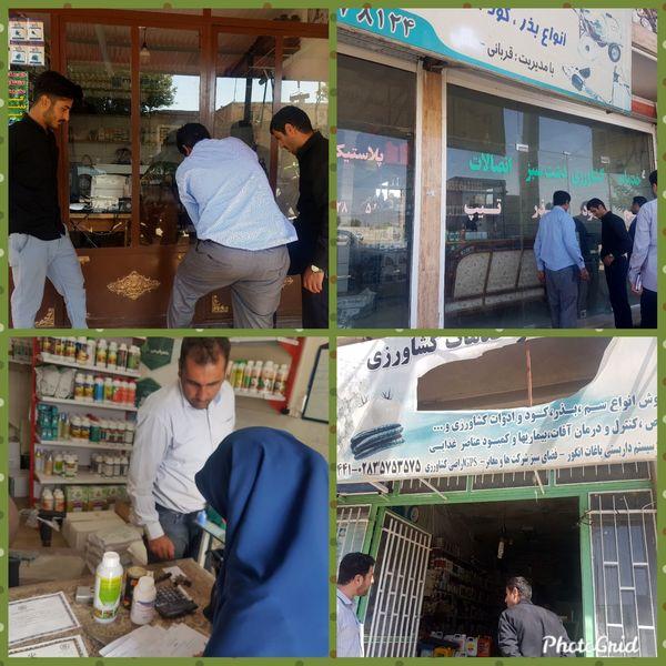 طرح نظارت بر فروشگاههای عرضه سموم در شهرستان تاکستان اجرا شد