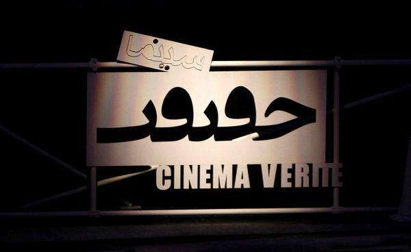 مستندسازان برای شرکت در «سینماحقیقت» یک هفته فرصت دارند