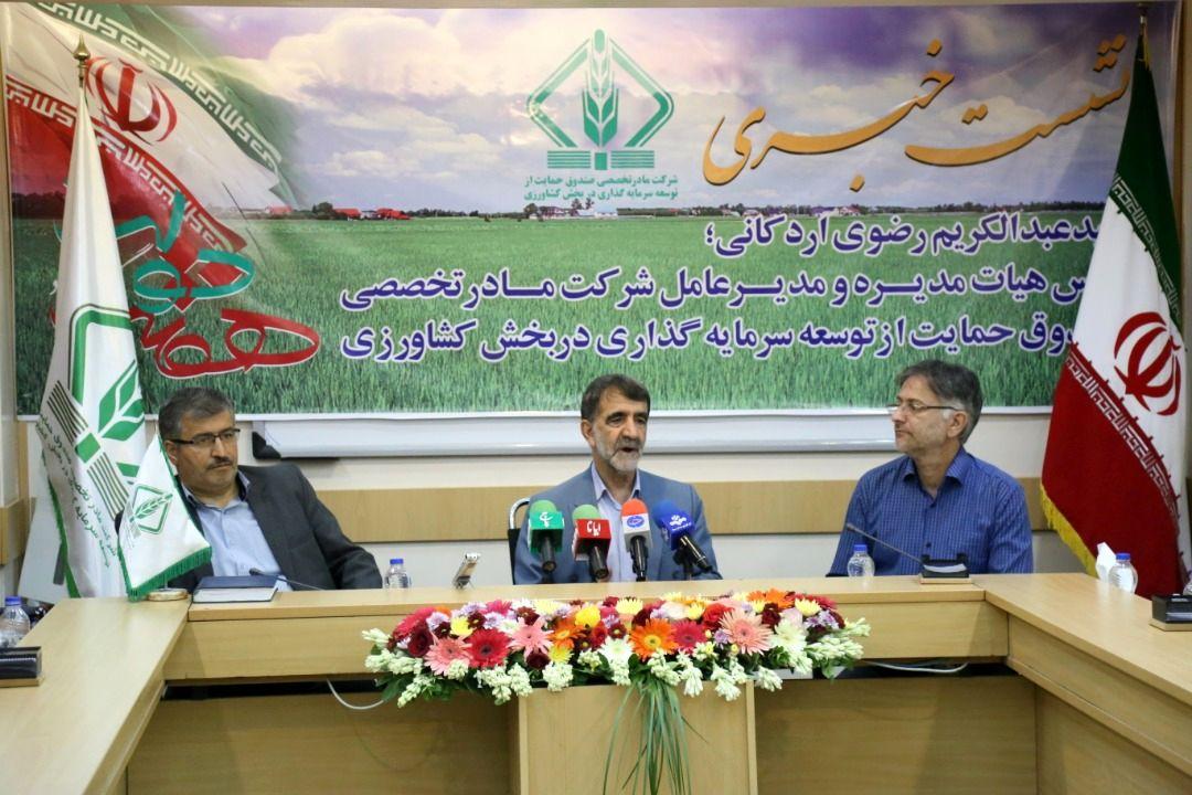 نشست خبری مدیرعامل صندوق حمایت از توسعه سرمایه گذاری بخش کشاورزی به مناسبت هفته دولت
