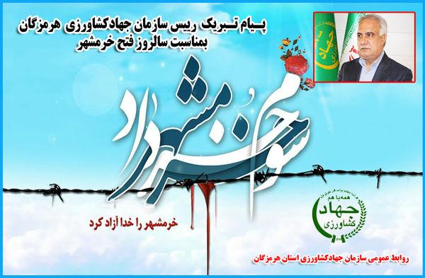 پیام تبریک رییس سازمان جهادکشاورزی هرمزگان بمناسبت سالروز آزادسازی خرمشهر