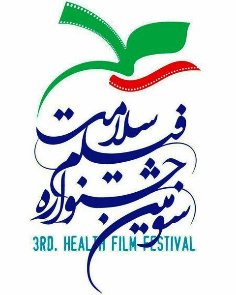 پخش مستندهای برگزیده جشنواره فیلم سلامت از شبکه مستند