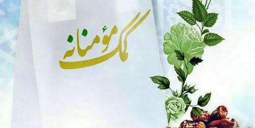 طرح «مُواسات» با اهدای بسته های کمک های مومنانه از سوی یک کشتارگاه در استان تهران کلید خورد