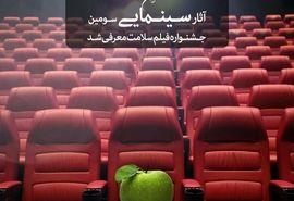 فیلمهای سینمایی سومین جشنواره فیلم سلامت معرفی شد