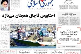 روزنامه های 27 مهر