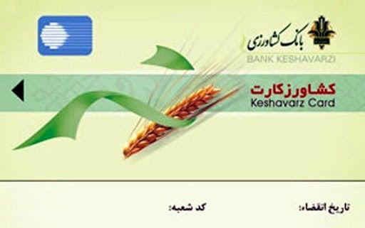 استفاده از تسهیلات کشاورز کارت به منظور تامین نهادههای کشاورزی